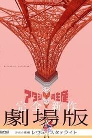 Shoujo ☆ Kageki Review Starlight Completely New Theatrical Version (2021)