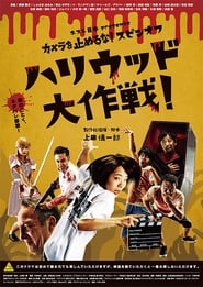 Poster One Cut of the Dead Spin-Off: In Hollywood 2019