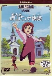 Pollyanna 1986