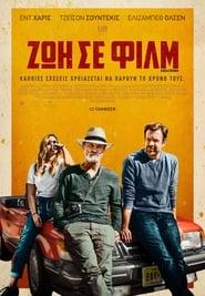 Ζωή Σε Φιλμ – Kodachrome (2017) online ελληνικοί υπότιτλοι