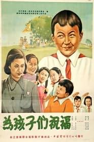 为孩子们祝福 1953