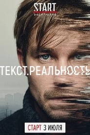 Poster Текст. Реальность 2020