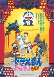 Poster Doraemon: The Record of Nobita's Parallel Journey to the West 1988