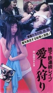地下鉄連続レイプ 愛人狩り movie