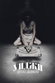 Смотреть Уиджи: Доска Дьявола