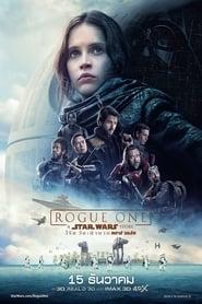 Rogue One (2016)โร้ค วัน ตำนานสตาร์ วอร์ส