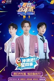 Watch 夏日少年派 (2021)