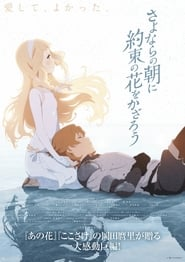 film Maquia : When the promised Flower blooms streaming