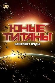 Смотреть Юные Титаны: Контракт Иуды