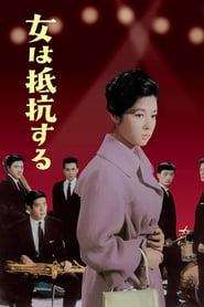 女は抵抗する 1960