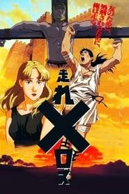 Poster Run, Melos! 1992