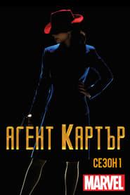 Агент Картър / Marvel's Agent Carter