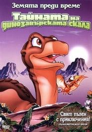Земята преди време: Тайната на динозавърската скала (1998)