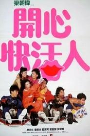 開心快活人 1987