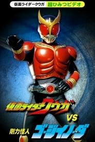 Kamen Rider Kuuga Super Secret Video: Kuuga vs. the Strong Monster Go-Jiino-Da