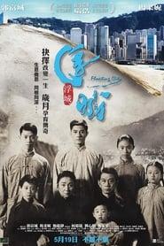 浮城 (2012)
