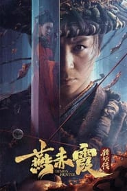 Demon Hunter Yan Chixia (2021) poster