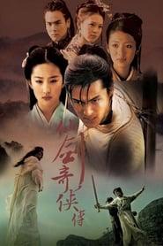 مشاهدة مسلسل Chinese Paladin مترجم أون لاين بجودة عالية