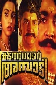 Poster Kadathanadan Ambadi 1990