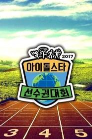 Idol Star Athletics Championships poster