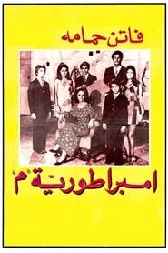 Empire M (1972)