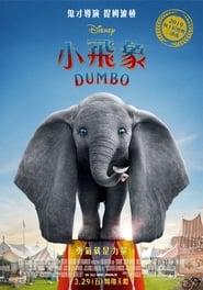 小飞象.Dumbo.2019