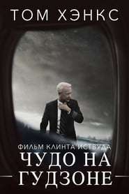 Чудо на Гудзоне - смотреть фильмы онлайн HD