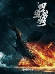 四海鲸骑 2018