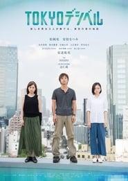 Tokyo Decibels