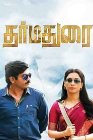Dharmadurai (2016) 1080P 720P 420P Full Movie Download