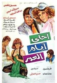 أحلى أيام العمر 1978
