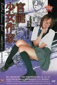 官能少女作家 イマジネーション・レイプ 2006