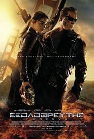 Terminator Genisys / Εξολοθρευτής: Γένεσις (2015)