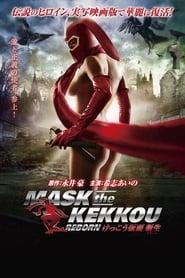 Mask the Kekkou: Reborn