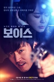 Voice streaming vf poster