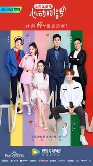 Heart Signal 2018 Season 1