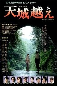 Amagi Pass (2017)