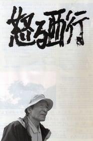 فيلم Okoru Saigyou مترجم