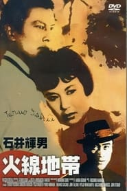 Fire Line (1961)