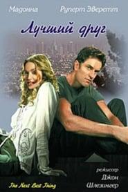 Лучший друг 2000 фильм смотреть онлайн