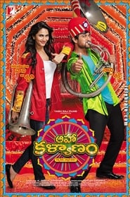 Aaha Kalyanam (2014) Telugu WEB-DL 480p & 720p | GDRive