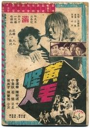 The Blonde Hair Monster (1962)