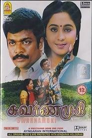 Swarnamukhi 1998