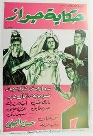 Hekayet Gawaz (1964)