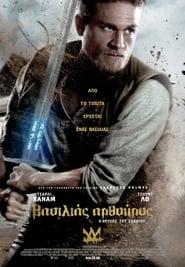 King Arthur: Legend of the Sword / Βασιλιάς Αρθούρος: Ο Θρύλος Του Σπαθιού