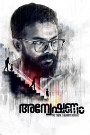 Anveshanam (2020) HDRip Malayalam Full Movie Watch Online