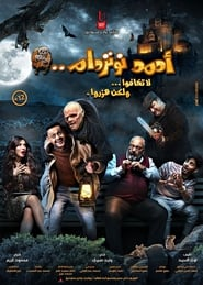 مشاهدة فيلم احمد نوتردام مباشر