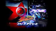 宇宙戦隊キュウレンジャー VS スペース・スクワッド