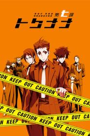 Keishichou Tokumubu Tokushu Kyouakuhan Taisakushitsu Dainanaka: Tokunana – 1ª Temporada