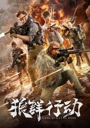 狼群行动 (2019)